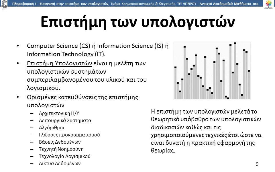 9 Πληροφορική Ι – Εισαγωγή στην επιστήμη των υπολογιστών, Τμήμα Χρηματοοικονομικής & Ελεγκτικής, ΤΕΙ ΗΠΕΙΡΟΥ - Ανοιχτά Ακαδημαϊκά Μαθήματα στο ΤΕΙ Ηπε