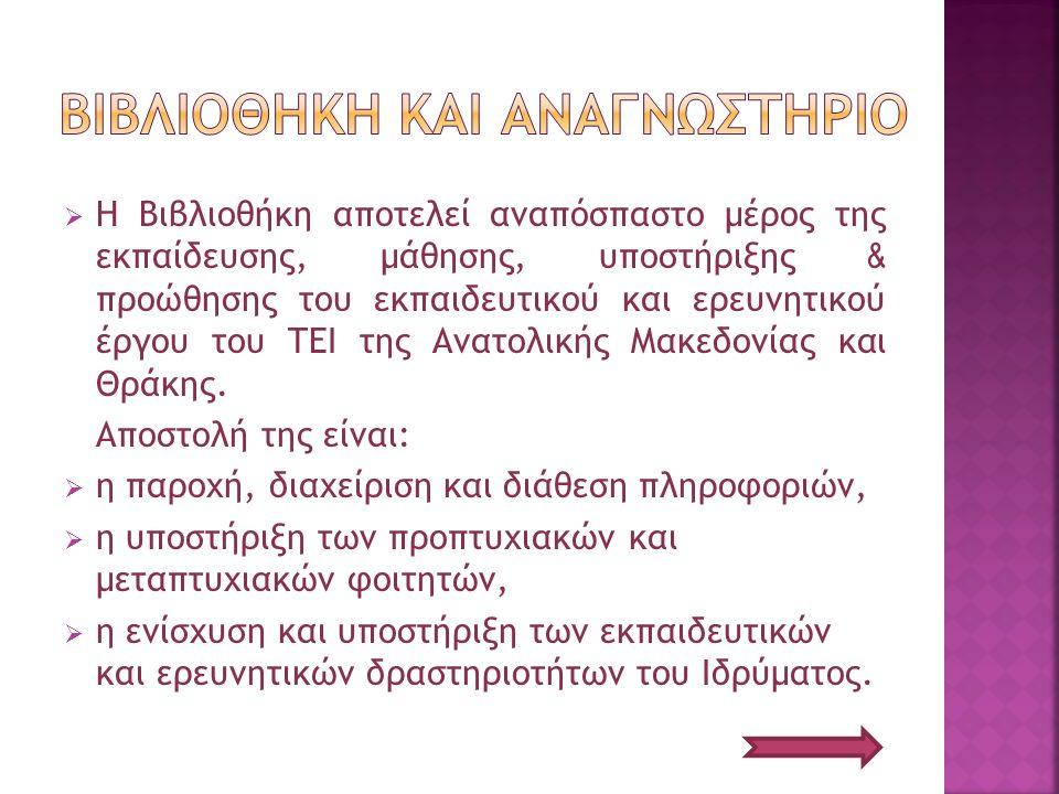  Η Βιβλιοθήκη αποτελεί αναπόσπαστο μέρος της εκπαίδευσης, μάθησης, υποστήριξης & προώθησης του εκπαιδευτικού και ερευνητικού έργου του ΤΕΙ της Ανατολικής Μακεδονίας και Θράκης.