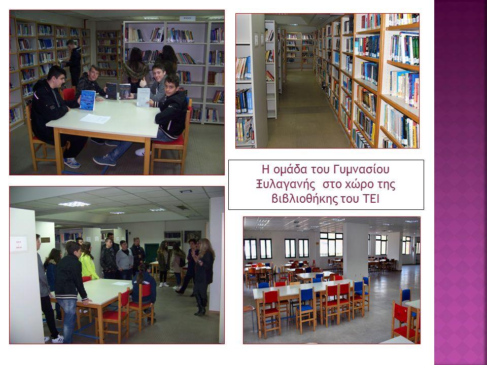 Η ομάδα του Γυμνασίου Ξυλαγανής στο χώρο της βιβλιοθήκης του ΤΕΙ
