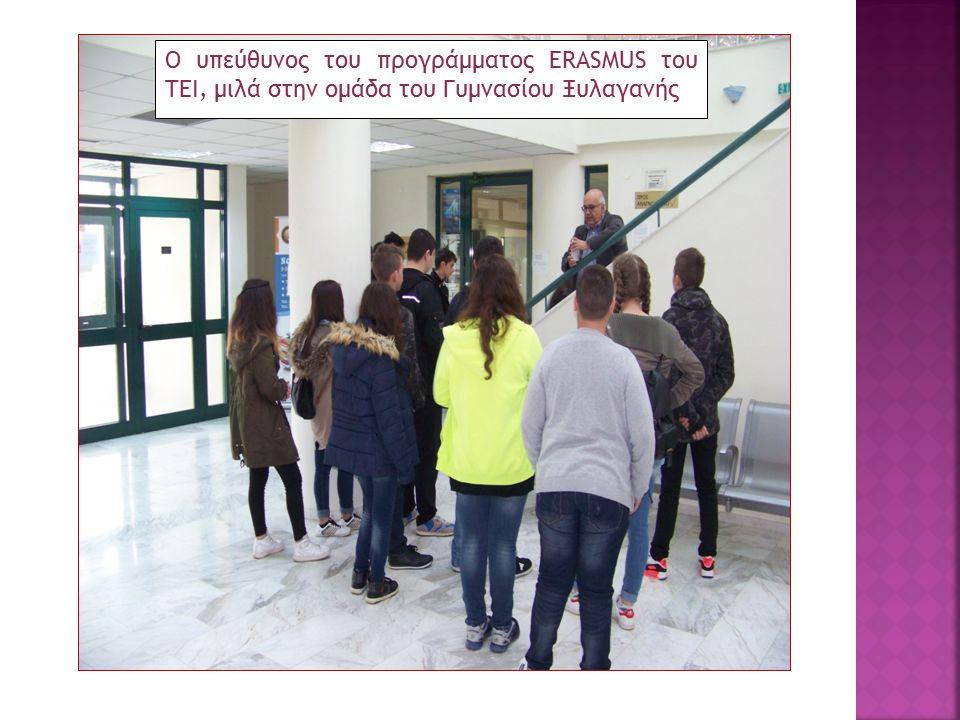 Ο υπεύθυνος του προγράμματος ERASMUS του ΤΕΙ, μιλά στην ομάδα του Γυμνασίου Ξυλαγανής