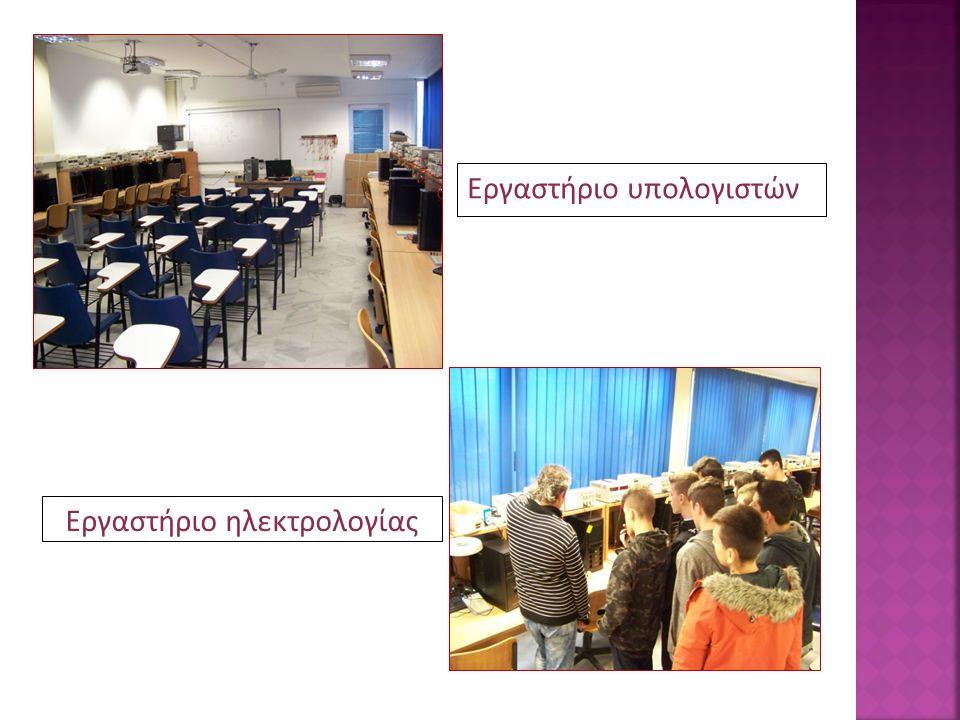Εργαστήριο ηλεκτρολογίας Εργαστήριο υπολογιστών