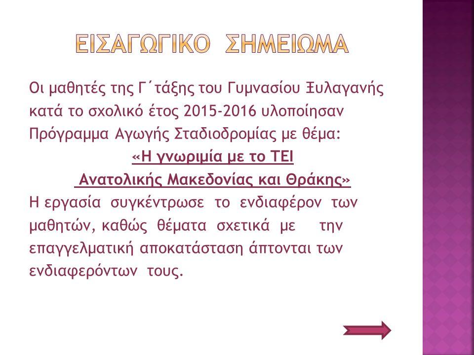 Οι μαθητές της Γ΄τάξης του Γυμνασίου Ξυλαγανής κατά το σχολικό έτος 2015-2016 υλοποίησαν Πρόγραμμα Αγωγής Σταδιοδρομίας με θέμα: «Η γνωριμία με το ΤΕΙ Ανατολικής Μακεδονίας και Θράκης» Η εργασία συγκέντρωσε το ενδιαφέρον των μαθητών, καθώς θέματα σχετικά με την επαγγελματική αποκατάσταση άπτονται των ενδιαφερόντων τους.