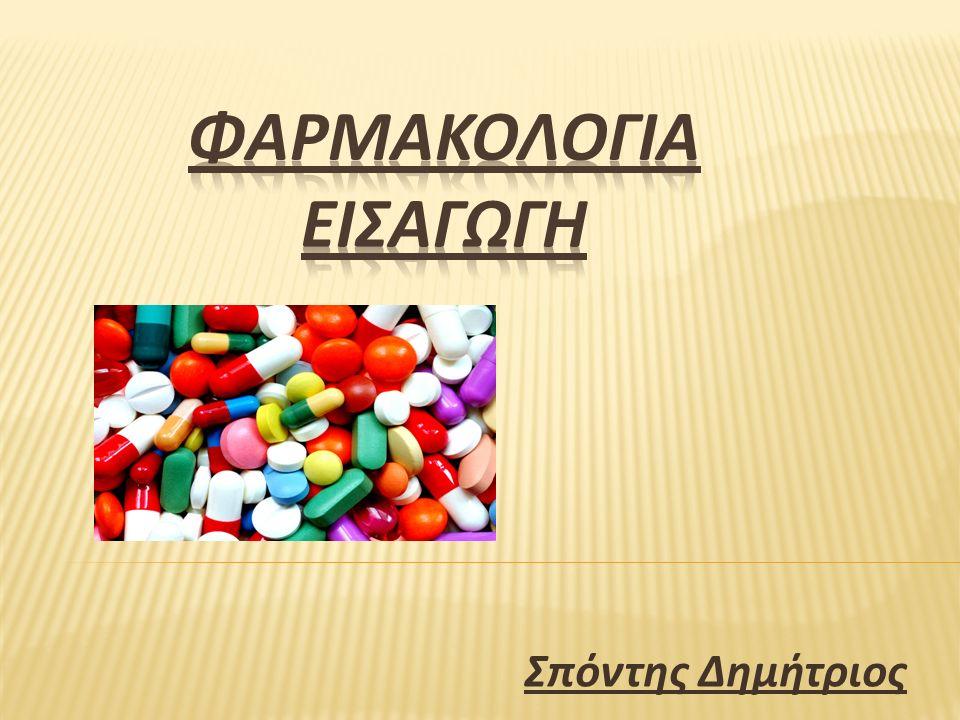 Σπόντης Δημήτριος