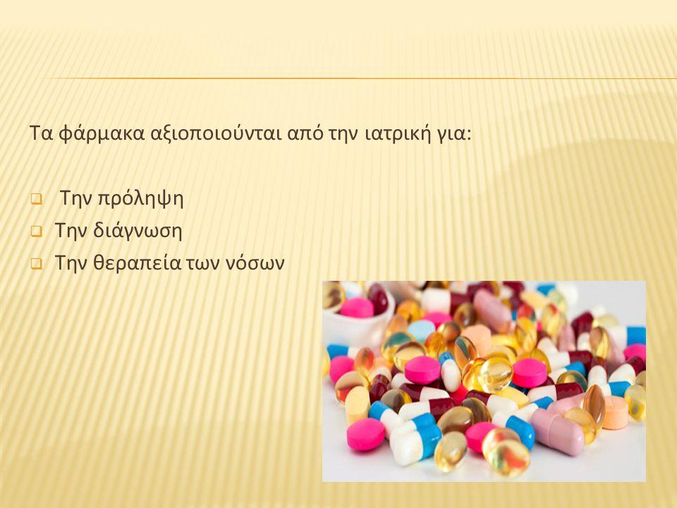 Τα φάρμακα αξιοποιούνται από την ιατρική για:  Την πρόληψη  Την διάγνωση  Την θεραπεία των νόσων