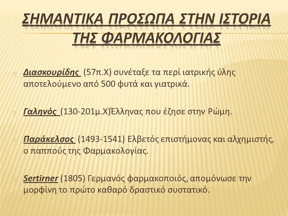 o Διασκουρίδης (57π.Χ) συνέταξε τα περί ιατρικής ύλης αποτελούμενο από 500 φυτά και γιατρικά. o Γαληνός (130-201μ.Χ)Έλληνας που έζησε στην Ρώμη. o Παρ