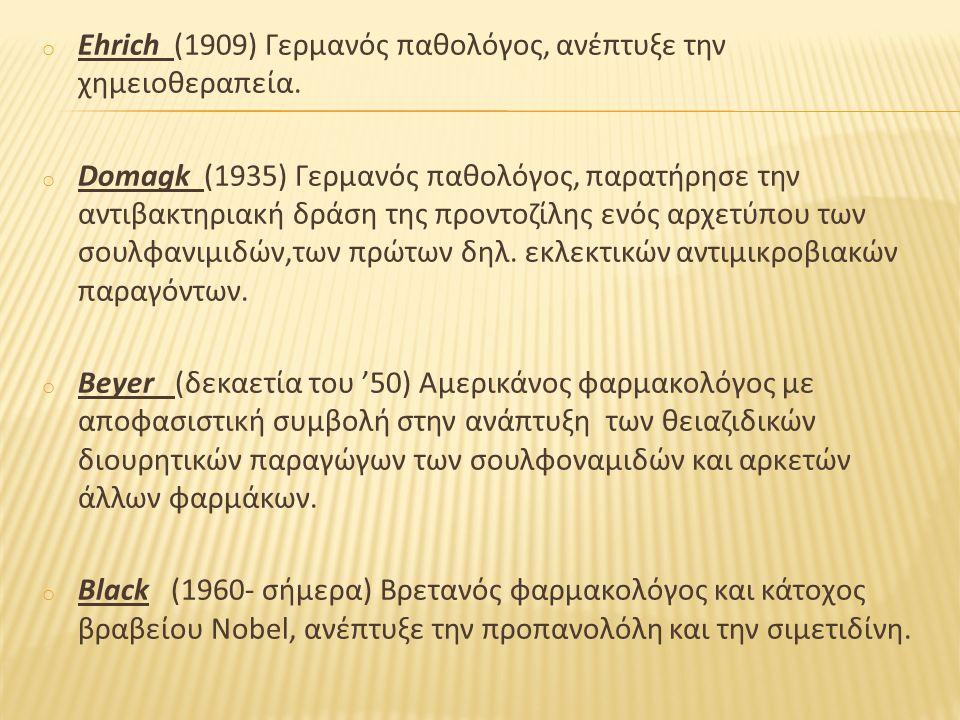 o Ehrich (1909) Γερμανός παθολόγος, ανέπτυξε την χημειοθεραπεία. o Domagk (1935) Γερμανός παθολόγος, παρατήρησε την αντιβακτηριακή δράση της προντοζίλ