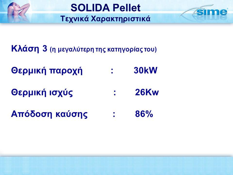 SOLIDA Pellet Τεχνικά Χαρακτηριστικά Κλάση 3 (η μεγαλύτερη της κατηγορίας του) Θερμική παροχή : 30kW Θερμική ισχύς : 26Kw Απόδοση καύσης : 86%