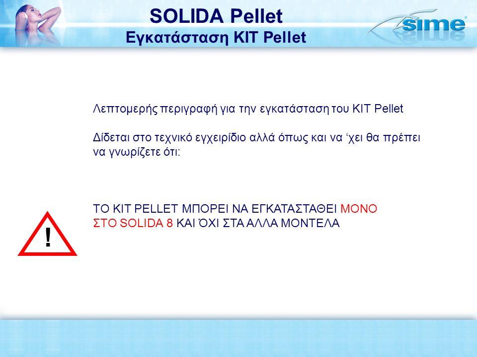 SOLIDA Pellet Εγκατάσταση KIT Pellet Λεπτομερής περιγραφή για την εγκατάσταση του KIT Pellet Δίδεται στο τεχνικό εγχειρίδιο αλλά όπως και να 'χει θα π