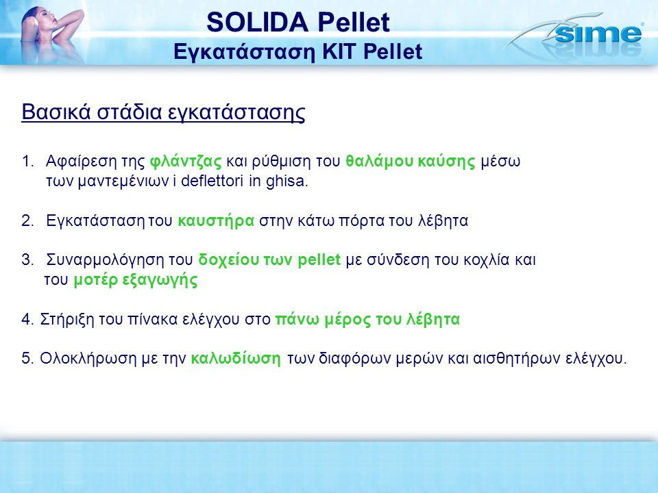 SOLIDA Pellet Εγκατάσταση KIT Pellet Βασικά στάδια εγκατάστασης 1.Αφαίρεση της φλάντζας και ρύθμιση του θαλάμου καύσης μέσω των μαντεμένιων i defletto