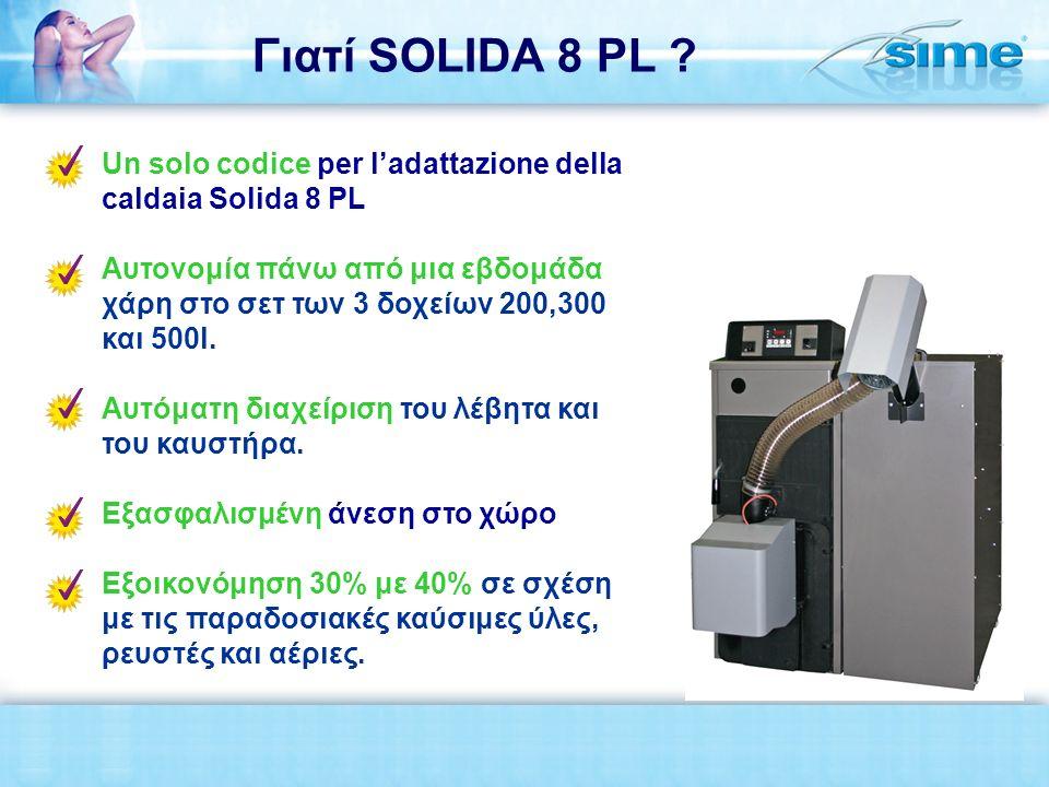 Un solo codice per l'adattazione della caldaia Solida 8 PL Αυτονομία πάνω από μια εβδομάδα χάρη στο σετ των 3 δοχείων 200,300 και 500l. Αυτόματη διαχε