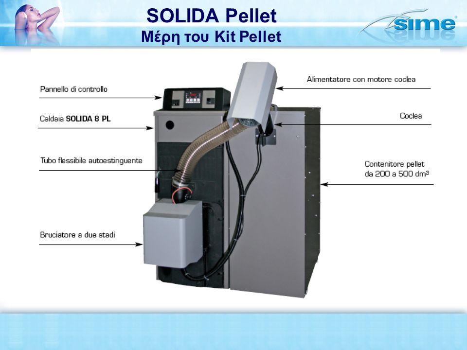 Λέβητας Solida 8 PL  cod.8075740 KIT Pellet Kit Pellet 200  cod.