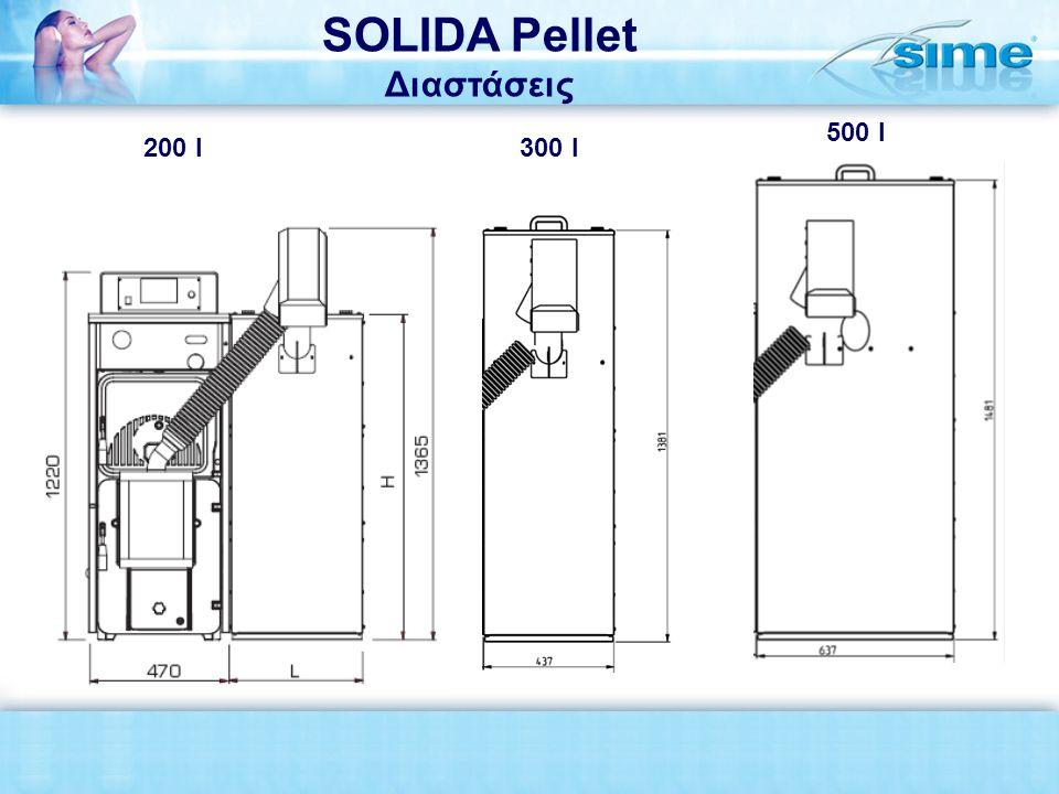 SOLIDA Pellet Διαστάσεις 200 l300 l 500 l