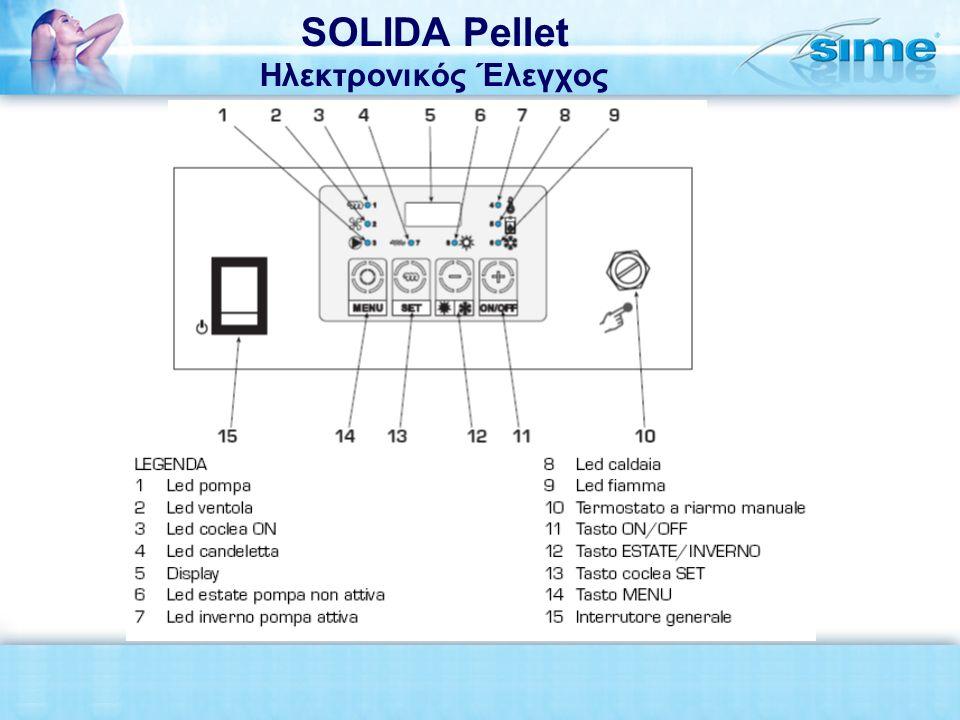 SOLIDA Pellet Ηλεκτρονικός Έλεγχος
