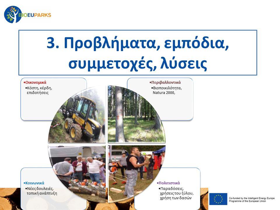 3. Προβλήματα, εμπόδια, συμμετοχές, λύσεις Πολιτιστικά Παραδόσεις, χρήσεις του ξύλου, χρήση των δασών Κοινωνικά Νέες δουλειές, τοπική ανάπτυξη Περιβαλ