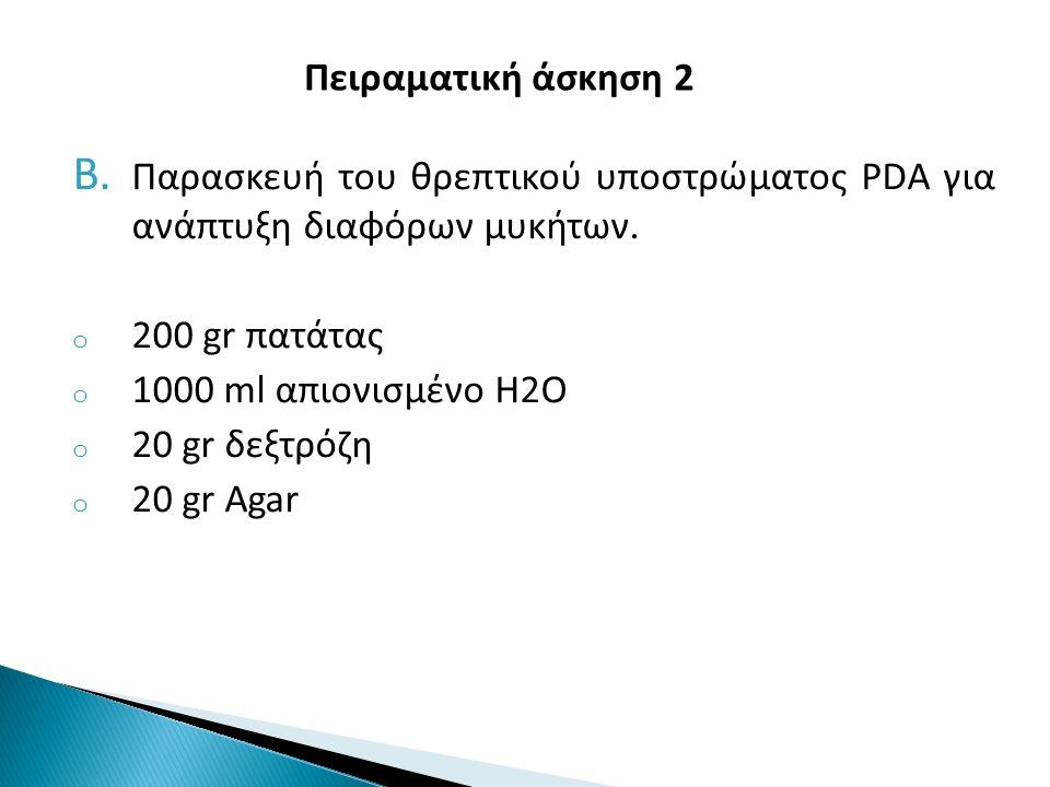 B.Παρασκευή του θρεπτικού υποστρώματος PDA για ανάπτυξη διαφόρων μυκήτων.