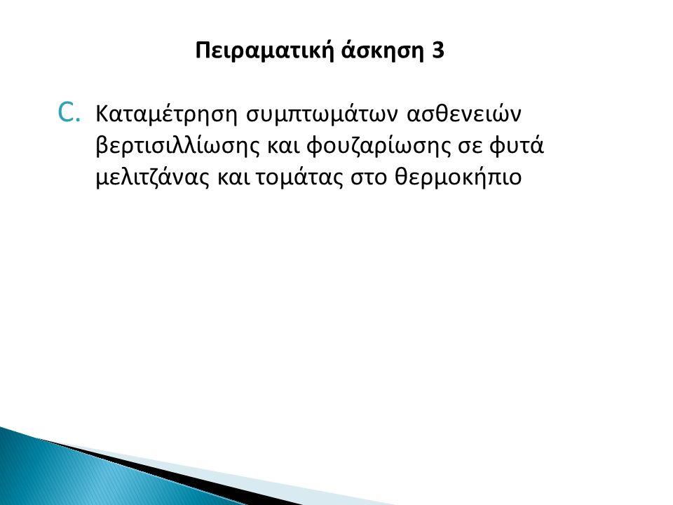 ΔΙΑΔΙΚΑΣΙΑ 1) Αλέθεται ο ιστός σε υγρό Ν 2 σε γουδί ή σε περίπτωση μικρού ιστού με τη βοήθεια των pestles.