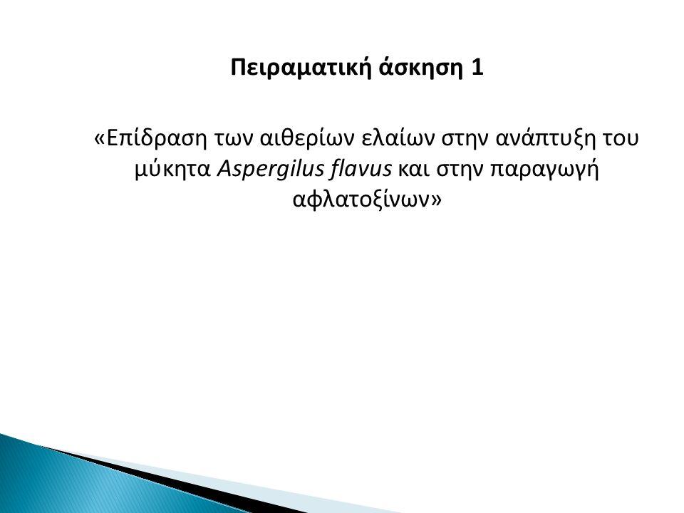 Πειραματική άσκηση 1 «Επίδραση των αιθερίων ελαίων στην ανάπτυξη του μύκητα Aspergilus flavus και στην παραγωγή αφλατοξίνων»