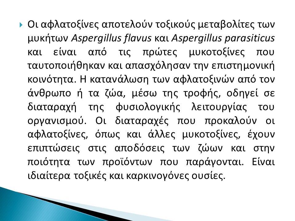  Οι αφλατοξίνες αποτελούν τοξικούς μεταβολίτες των μυκήτων Aspergillus flavus και Aspergillus parasiticus και είναι από τις πρώτες μυκοτοξίνες που ταυτοποιήθηκαν και απασχόλησαν την επιστημονική κοινότητα.