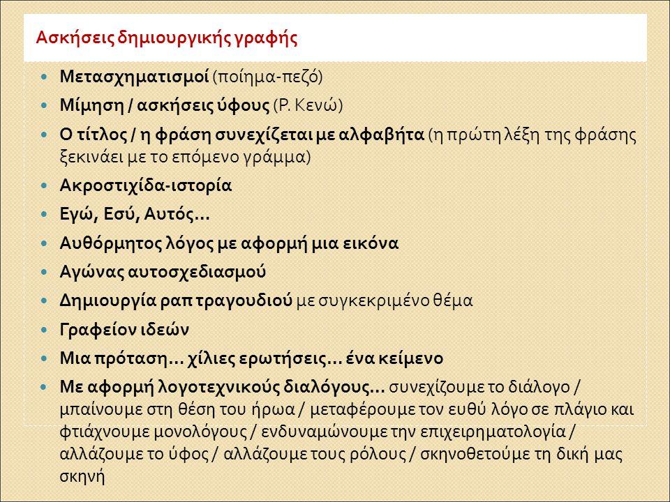 Ασκήσεις δημιουργικής γραφής Μετασχηματισμοί ( ποίημα - πεζό ) Μίμηση / ασκήσεις ύφους ( Ρ.