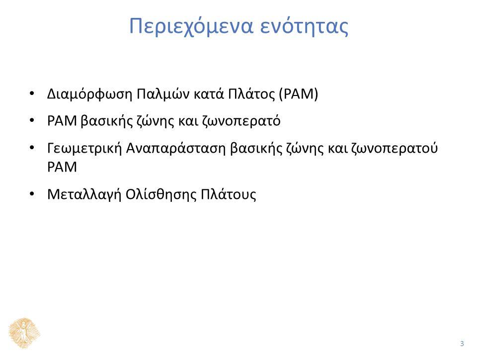 3 Περιεχόμενα ενότητας Διαμόρφωση Παλμών κατά Πλάτος (PAM) PAM βασικής ζώνης και ζωνοπερατό Γεωμετρική Αναπαράσταση βασικής ζώνης και ζωνοπερατού PAM Μεταλλαγή Ολίσθησης Πλάτους