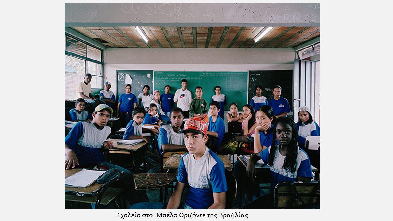 Σχολείο στο Μπέλο Οριζόντε της Βραζιλίας