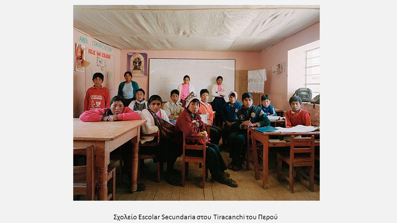 Σχολείο Escolar Secundaria στου Tiracanchi του Περού