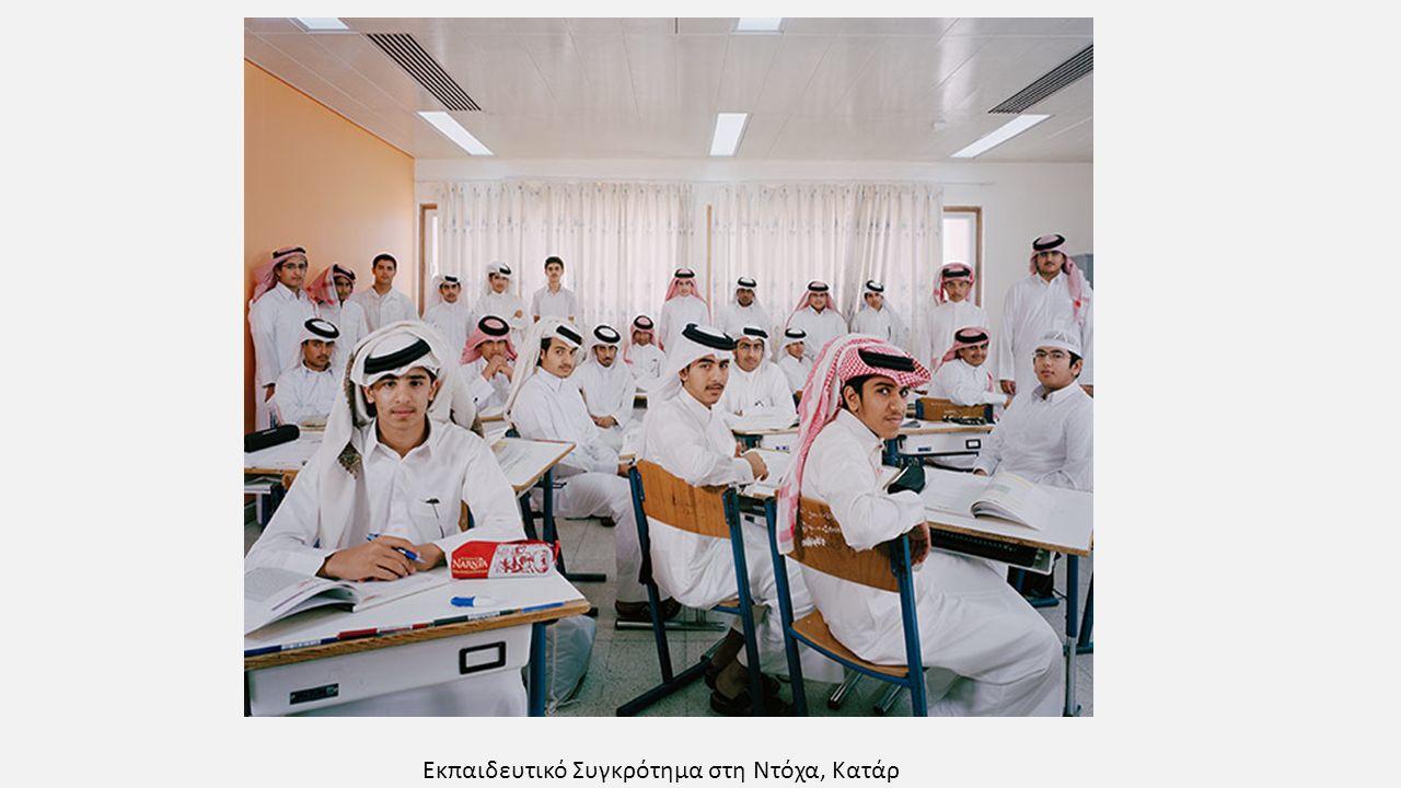Εκπαιδευτικό Συγκρότημα στη Ντόχα, Κατάρ