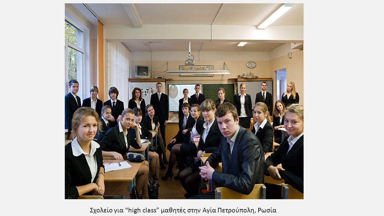 """Σχολείο για """"high class"""" μαθητές στην Αγία Πετρούπολη, Ρωσία"""