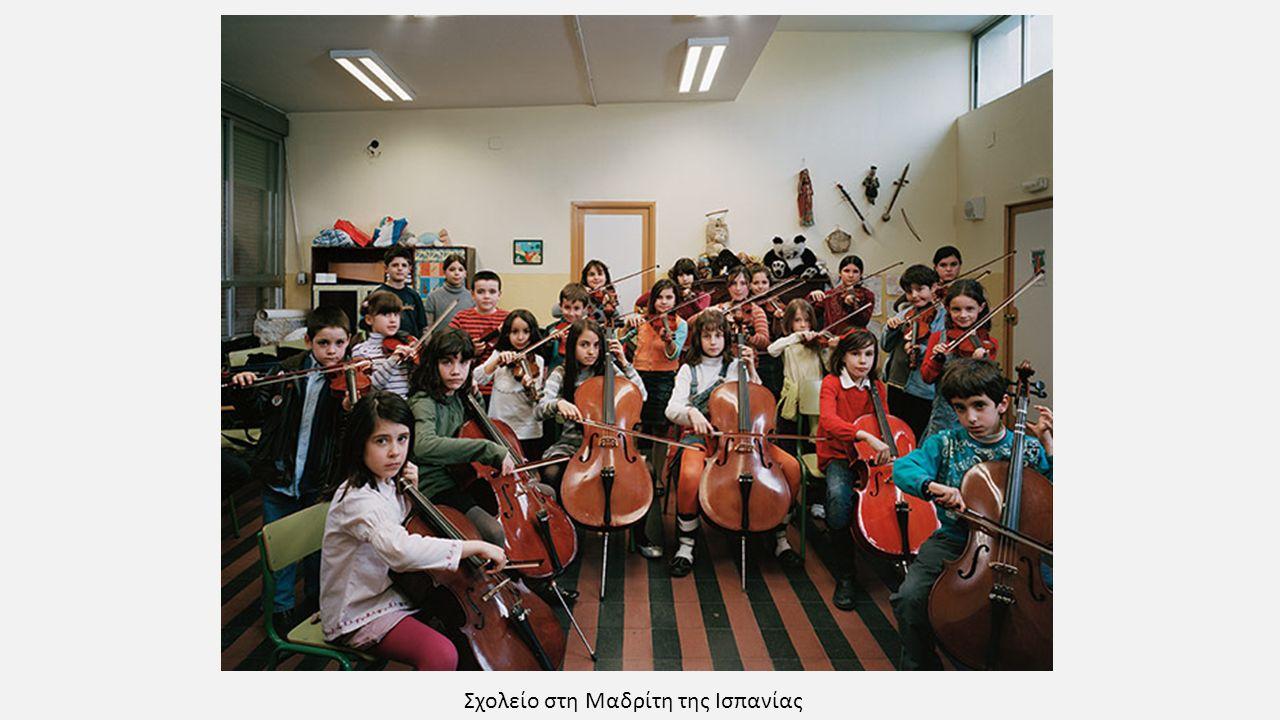 Σχολείο στη Μαδρίτη της Ισπανίας