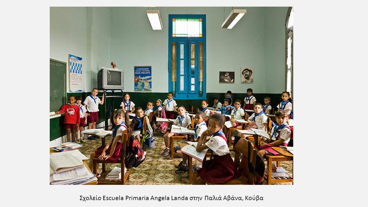 Σχολείο Escuela Primaria Angela Landa στην Παλιά Αβάνα, Κούβα