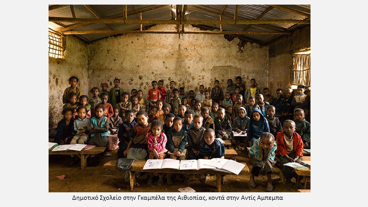Δημοτικό Σχολείο στην Γκαμπέλα της Αιθιοπίας, κοντά στην Αντίς Αμπεμπα