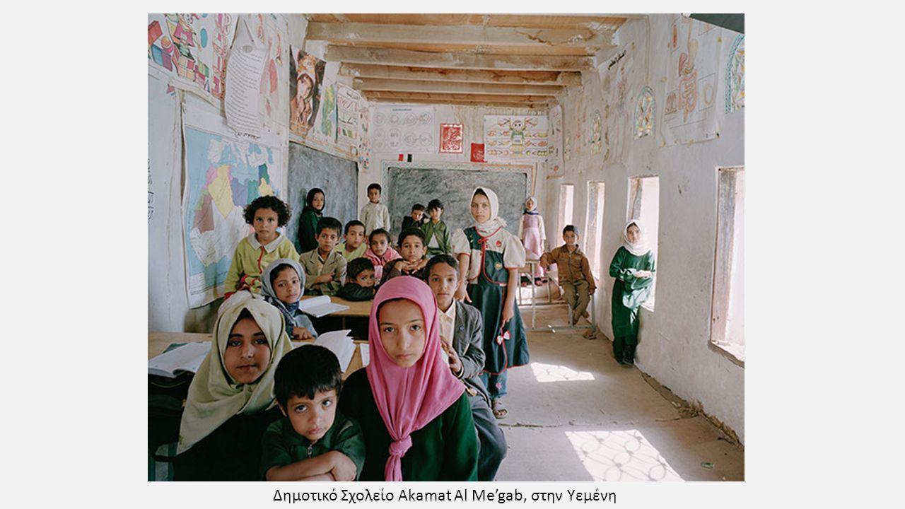 Δημοτικό Σχολείο Akamat Al Me'gab, στην Υεμένη