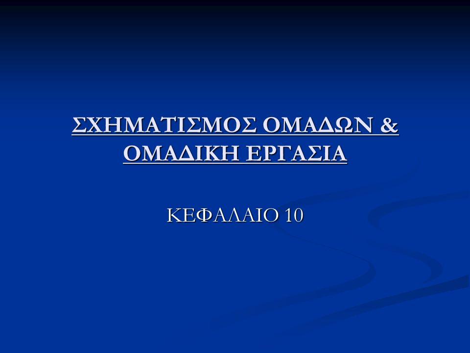 ΣΧΗΜΑΤΙΣΜΟΣ ΟΜΑΔΩΝ & ΟΜΑΔΙΚΗ ΕΡΓΑΣΙΑ ΚΕΦΑΛΑΙΟ 10