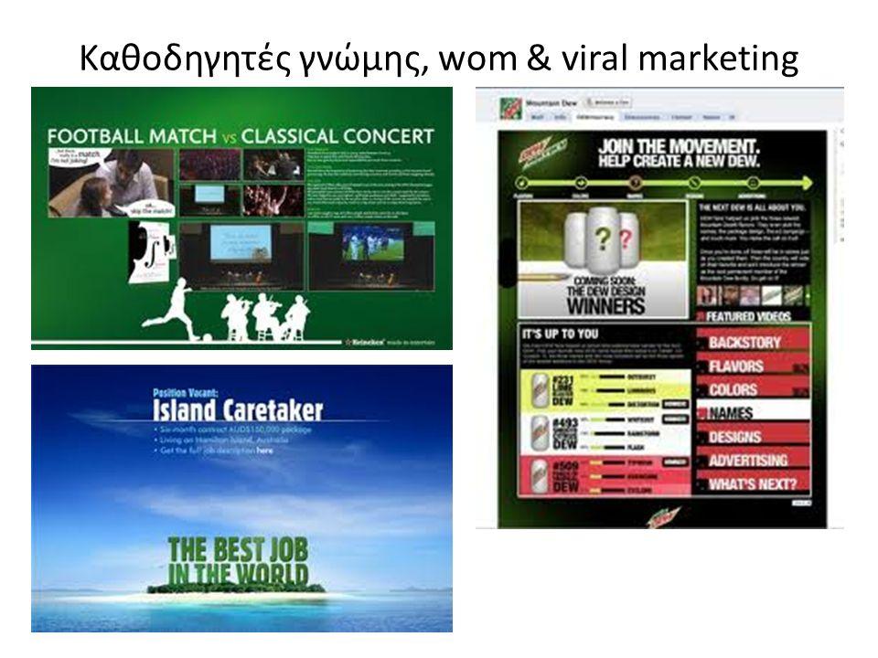 Καθοδηγητές γνώμης, wom & viral marketing