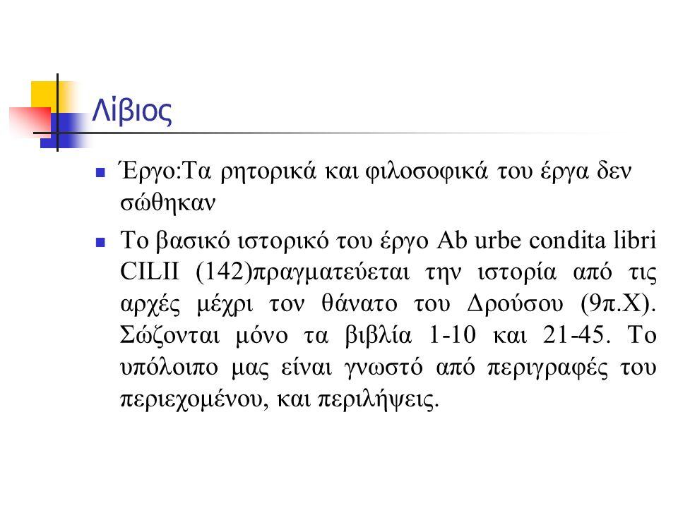 Λίβιος Έργο:Τα ρητορικά και φιλοσοφικά του έργα δεν σώθηκαν Το βασικό ιστορικό του έργο Ab urbe condita libri CILII (142)πραγματεύεται την ιστορία από