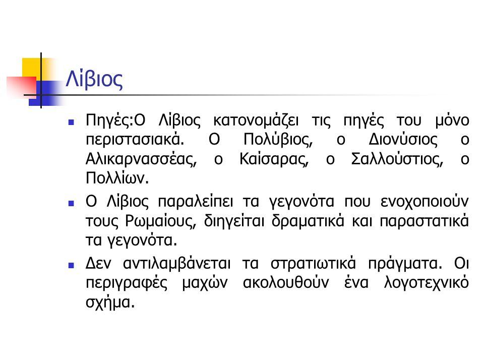 Λίβιος Πηγές:Ο Λίβιος κατονομάζει τις πηγές του μόνο περιστασιακά. Ο Πολύβιος, ο Διονύσιος ο Αλικαρνασσέας, ο Καίσαρας, ο Σαλλούστιος, ο Πολλίων. Ο Λί