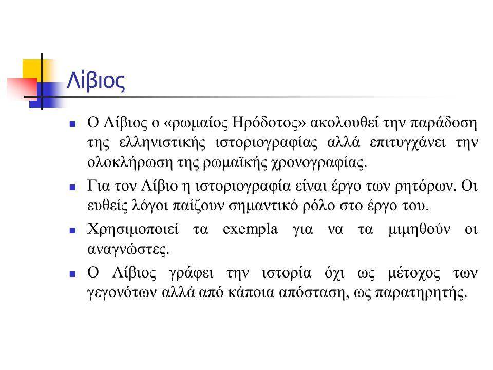Λίβιος Ο Λίβιος ο «ρωμαίος Ηρόδοτος» ακολουθεί την παράδοση της ελληνιστικής ιστοριογραφίας αλλά επιτυγχάνει την ολοκλήρωση της ρωμαϊκής χρονογραφίας.