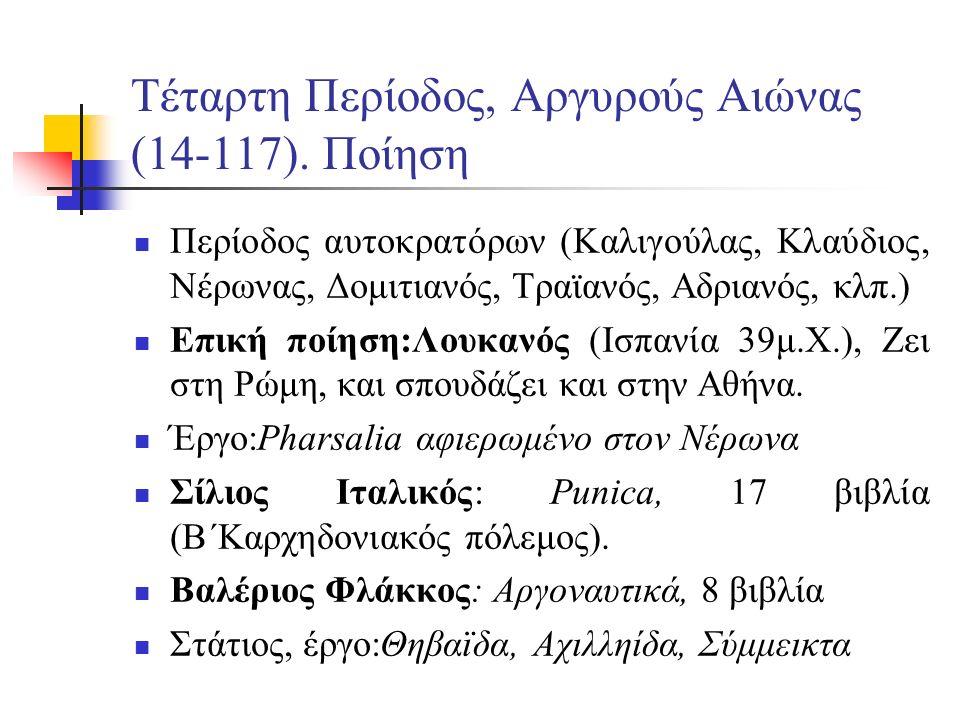 Τέταρτη Περίοδος, Αργυρούς Αιώνας (14-117). Ποίηση Περίοδος αυτοκρατόρων (Καλιγούλας, Κλαύδιος, Νέρωνας, Δομιτιανός, Τραϊανός, Αδριανός, κλπ.) Επική π
