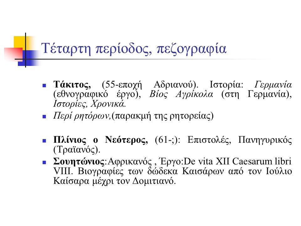 Τέταρτη περίοδος, πεζογραφία Τάκιτος, (55-εποχή Αδριανού). Ιστορία: Γερμανία (εθνογραφικό έργο), Βίος Αγρίκολα (στη Γερμανία), Ιστορίες, Χρονικά. Περί