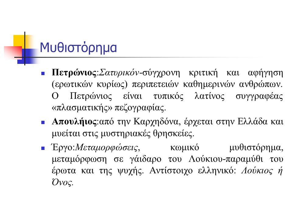 Μυθιστόρημα Πετρώνιος:Σατυρικόν-σύγχρονη κριτική και αφήγηση (ερωτικών κυρίως) περιπετειών καθημερινών ανθρώπων. Ο Πετρώνιος είναι τυπικός λατίνος συγ