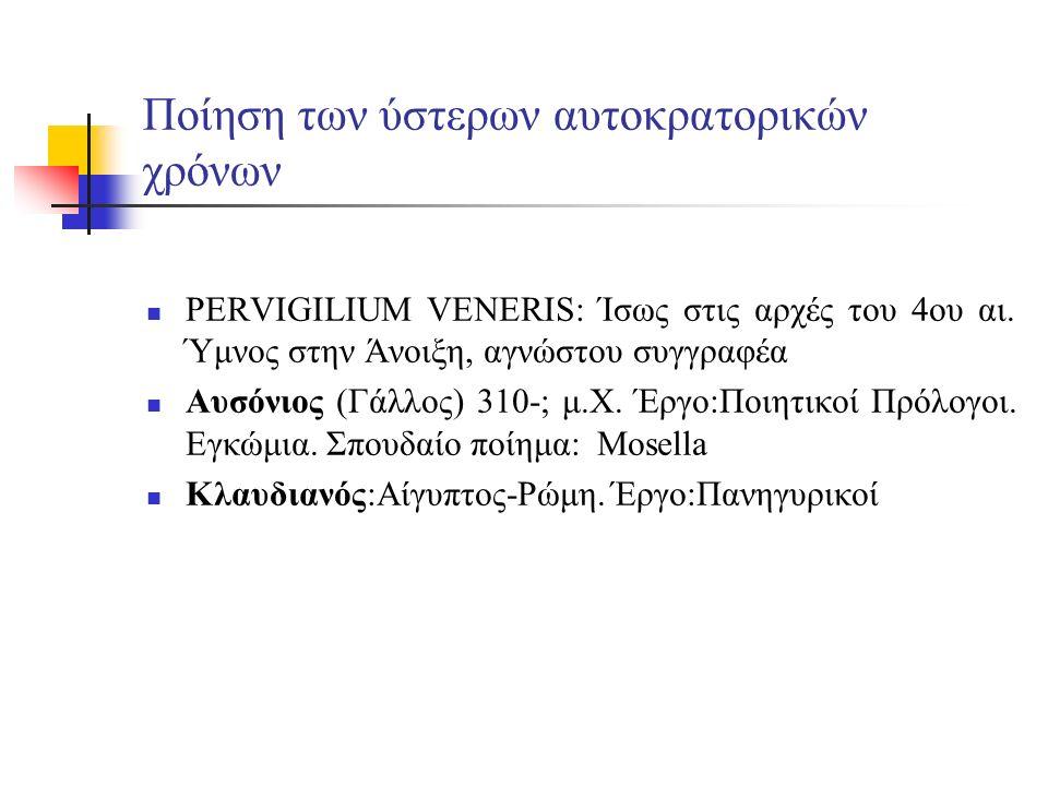 Ποίηση των ύστερων αυτοκρατορικών χρόνων PERVIGILIUM VENERIS: Ίσως στις αρχές του 4ου αι. Ύμνος στην Άνοιξη, αγνώστου συγγραφέα Αυσόνιος (Γάλλος) 310-