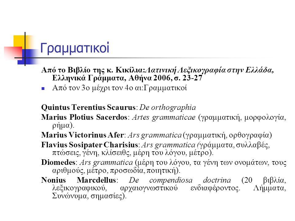 Γραμματικοί Από το Βιβλίο της κ. Κικίλια:Λατινική Λεξικογραφία στην Ελλάδα, Ελληνικά Γράμματα, Αθήνα 2006, σ. 23-27 Από τον 3ο μέχρι τον 4ο αι:Γραμματ
