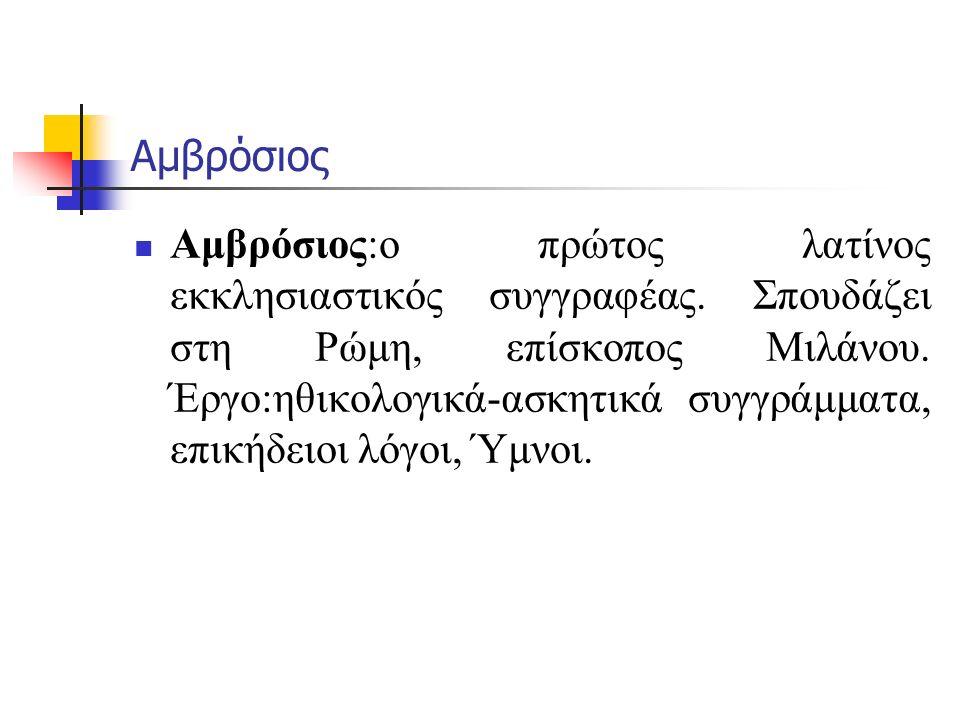 Αμβρόσιος Αμβρόσιος:ο πρώτος λατίνος εκκλησιαστικός συγγραφέας.