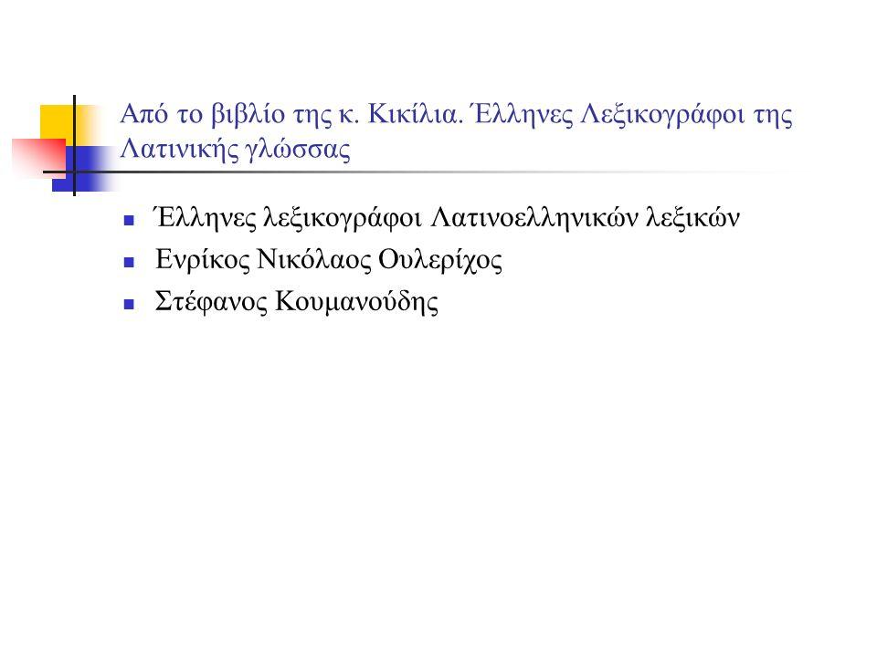 Από το βιβλίο της κ. Κικίλια. Έλληνες Λεξικογράφοι της Λατινικής γλώσσας Έλληνες λεξικογράφοι Λατινοελληνικών λεξικών Ενρίκος Νικόλαος Ουλερίχος Στέφα