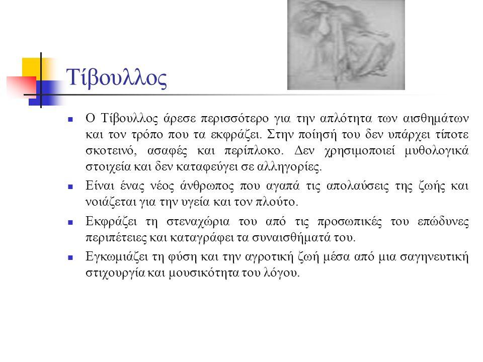 Τίβουλλος Ο Τίβουλλος άρεσε περισσότερο για την απλότητα των αισθημάτων και τον τρόπο που τα εκφράζει. Στην ποίησή του δεν υπάρχει τίποτε σκοτεινό, ασ