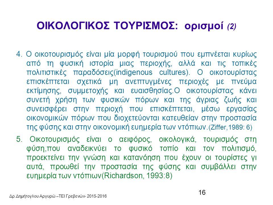 16 ΟΙΚΟΛΟΓΙΚΟΣ ΤΟΥΡΙΣΜΟΣ: ορισμοί (2) 4.