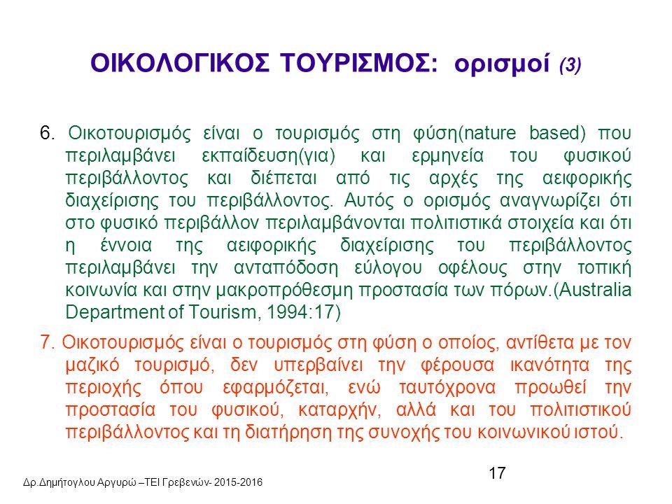 17 ΟΙΚΟΛΟΓΙΚΟΣ ΤΟΥΡΙΣΜΟΣ: ορισμοί (3) 6.