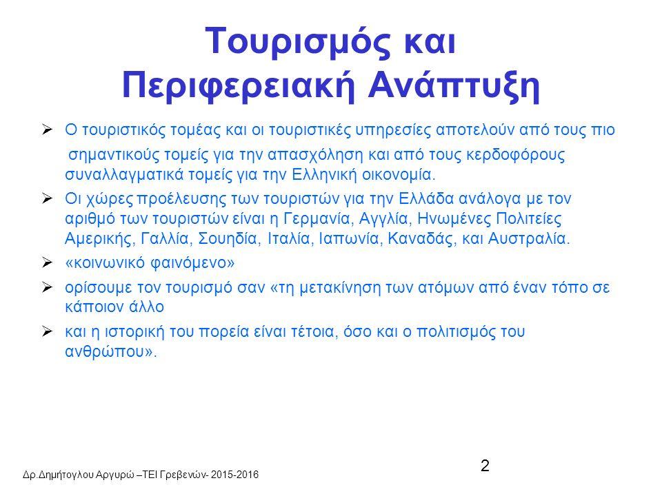 2 Τουρισμός και Περιφερειακή Ανάπτυξη  Ο τουριστικός τομέας και οι τουριστικές υπηρεσίες αποτελούν από τους πιο σημαντικούς τομείς για την απασχόληση και από τους κερδοφόρους συναλλαγματικά τομείς για την Ελληνική οικονομία.