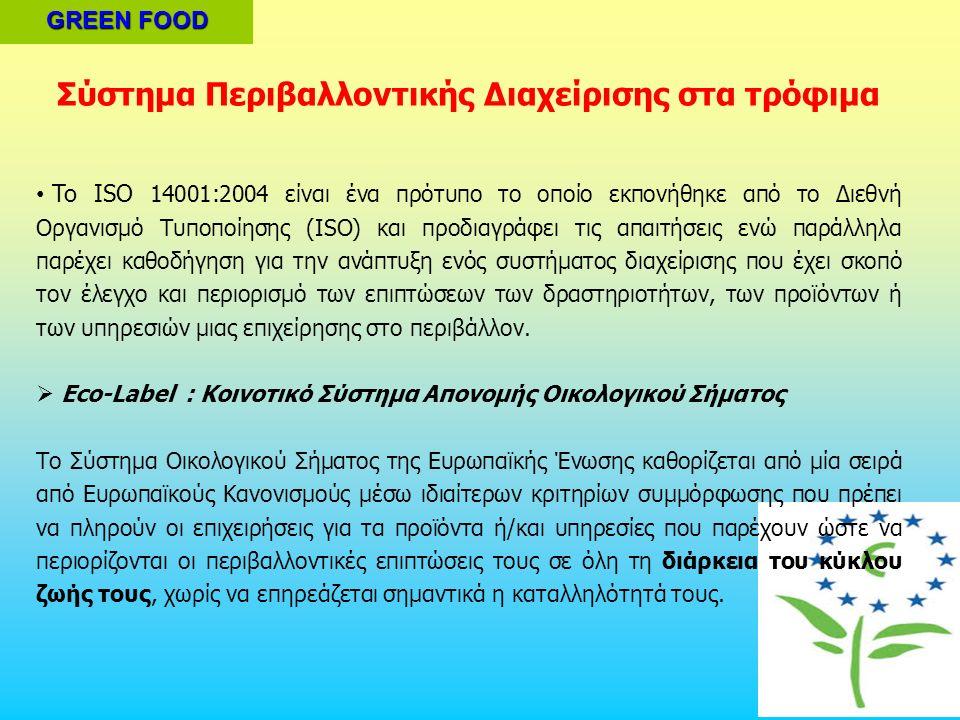 Σύστημα Περιβαλλοντικής Διαχείρισης στα τρόφιμα To ISO 14001:2004 είναι ένα πρότυπο το οποίο εκπονήθηκε από το Διεθνή Οργανισμό Τυποποίησης (ISO) και προδιαγράφει τις απαιτήσεις ενώ παράλληλα παρέχει καθοδήγηση για την ανάπτυξη ενός συστήματος διαχείρισης που έχει σκοπό τον έλεγχο και περιορισμό των επιπτώσεων των δραστηριοτήτων, των προϊόντων ή των υπηρεσιών μιας επιχείρησης στο περιβάλλον.