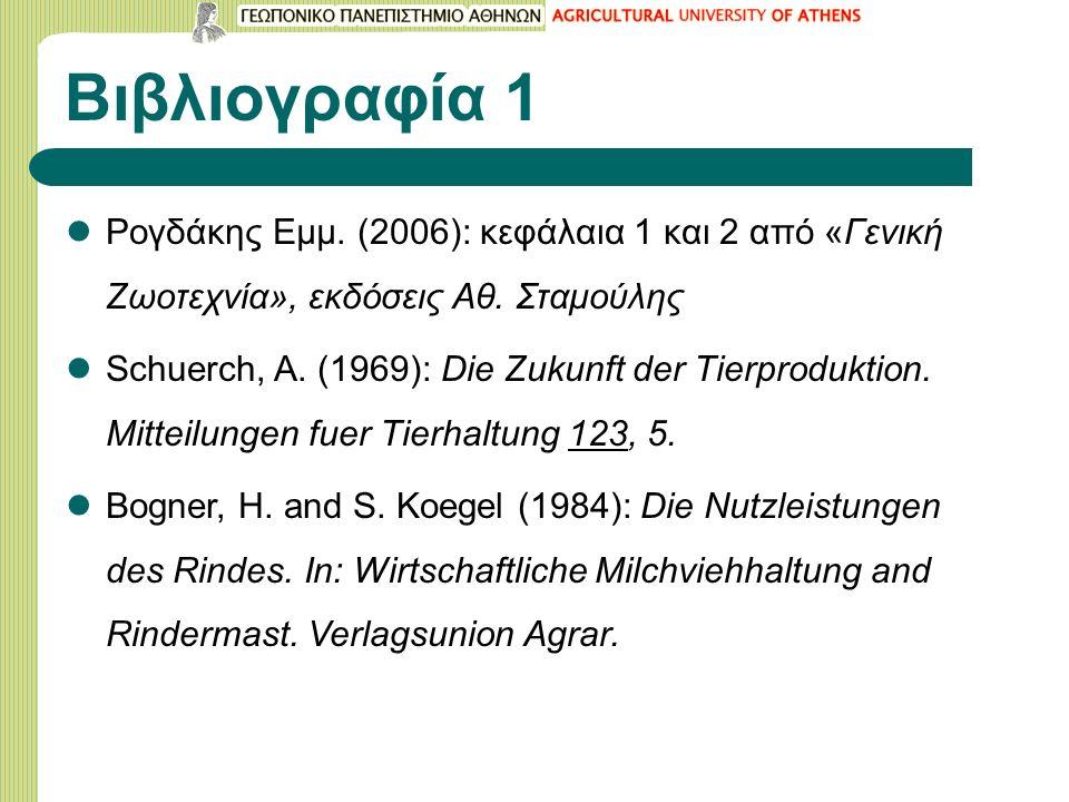 Βιβλιογραφία 1 Ρογδάκης Εμμ. (2006): κεφάλαια 1 και 2 από «Γενική Ζωοτεχνία», εκδόσεις Αθ.